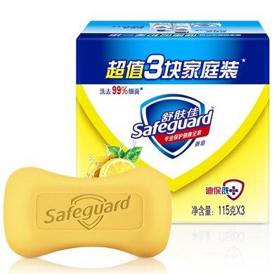 W舒膚佳檸檬清新型香皂(115g*3)