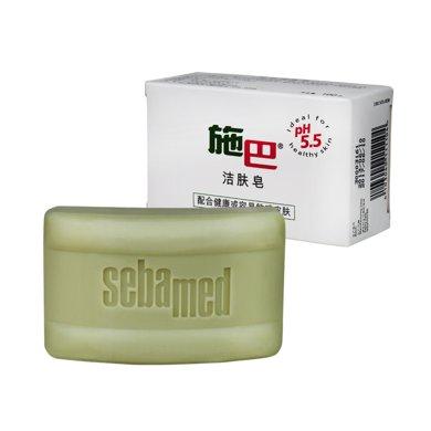 施巴sebamed德國進口香皂 潔膚沐浴皂孕婦用洗澡肥皂