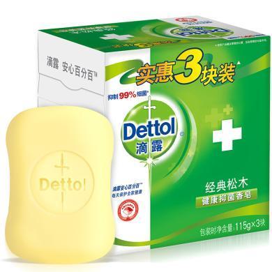 滴露健康香皂經典松木(115g*3)
