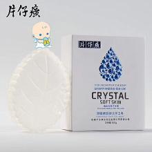 片仔癀娇嫩柔肤婴儿手工皂100g 舒缓滋润肌正品