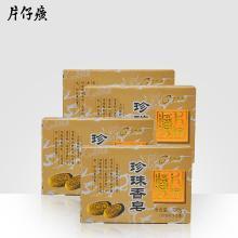 片仔癀珍珠香皂4盒套装120g*4盒  滋润 护肤香皂 温和身体皂