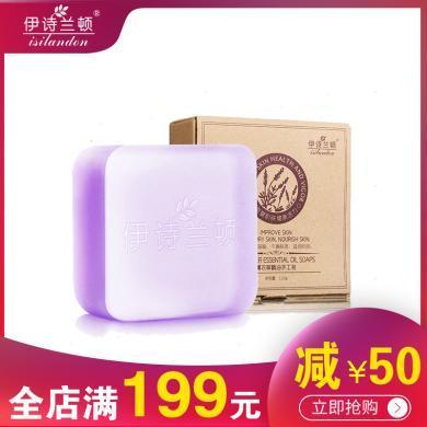 伊詩蘭頓 薰衣草手工皂 改善肌膚問題 滋潤肌膚細致毛孔