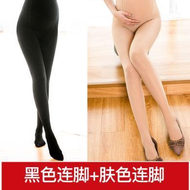 【兩條裝】摩登孕媽 孕婦打底襪絲襪打底褲光腿神器薄絨連褲襪連腳踩腳加絨春秋款薄款