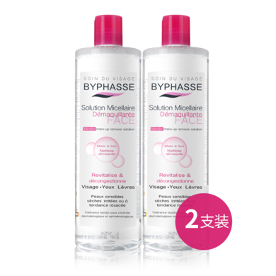 【2瓶】西班牙进口BYPHASSE蓓昂斯低敏正品无刺激卸妆水500ml