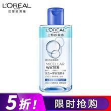 欧莱雅 三合一卸妆水深澈型 250ml 水油分离 彩妆轻松卸