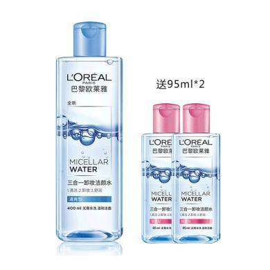 歐萊雅 三合一卸妝潔顏水清爽型400ml 送三合一卸妝潔顏水倍潤型95ml*2 套裝