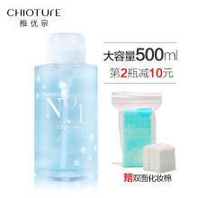 稚優泉酵素卸妝水 按壓瓶式臉部溫和深層清潔眼唇臉三合一卸妝液女