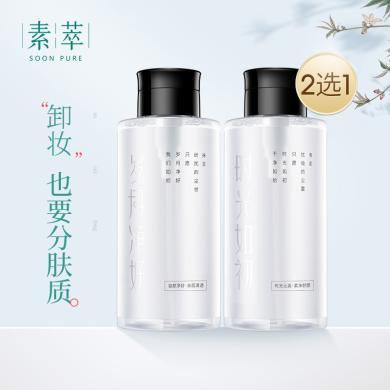 素萃卸妝水臉部溫和清潔無刺激油乳按壓瓶眼唇卸妝膏卸妝液