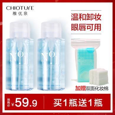 【買1瓶送1瓶】稚優泉酵素卸妝水 按壓瓶式臉部溫和深層清潔眼唇臉三合一卸妝液女