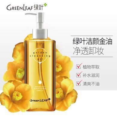 綠葉 金花茶潔顏金油190ml卸妝油深層潔凈溫和卸妝水