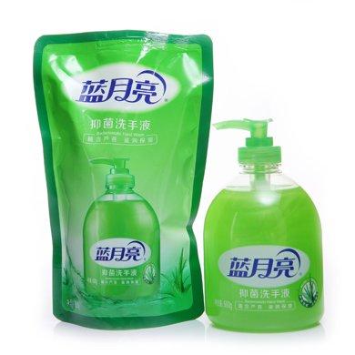 藍月亮蘆薈抑菌洗手液瓶裝+蘆薈抑菌洗手液袋裝(500g*2)