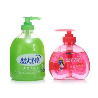 藍月亮抑菌洗手液+兒童洗手液c(500g+225g)