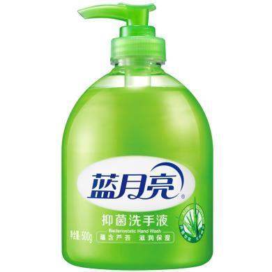 藍月亮抑菌洗手液(500g)