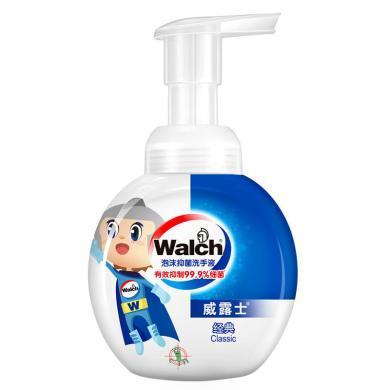威露士泡沫洗手液(经典)(300ml)