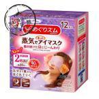 花王蒸汽眼罩 (薰衣草)(12片)