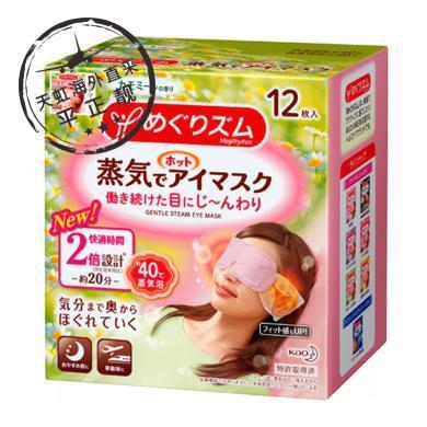 花王蒸汽眼罩( 洋甘菊)JZ1(12片)