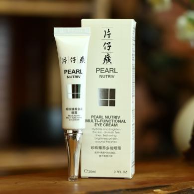 PZH/片仔癀P211珍珠臻養多能眼霜