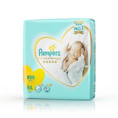 幫寶適日本進口一級紙尿褲大包裝初生碼(84片)
