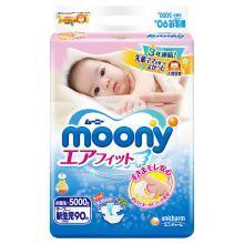 日本原装进口尤妮佳MOONY纸尿裤NB90(0-5kg)新老包装随机发货