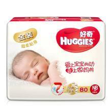 好奇金装纸尿裤初生装HN3(80片)