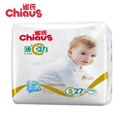 雀氏薄+C引力紙尿褲S寶寶嬰兒尿不濕超薄透氣夏季試用裝非拉拉褲