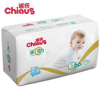 雀氏薄+C引力紙尿褲S寶寶嬰兒尿不濕超薄透氣夏季非拉拉褲