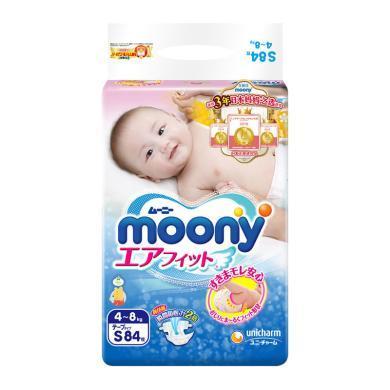 日本原装进口尤妮佳MOONY纸尿裤S84(4-8kg)
