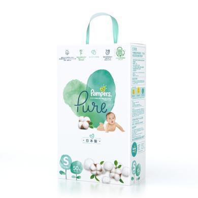 幫寶適日本原裝進口pure嬰兒紙尿褲S碼(50片)