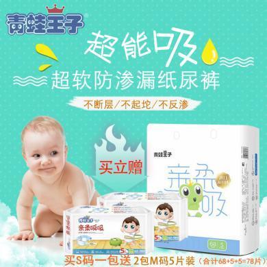新款青蛙王子親柔瞬吸紙尿褲尿不濕NB/S碼68片 新生兒寶寶尿不濕 買一包送2包M碼五片裝
