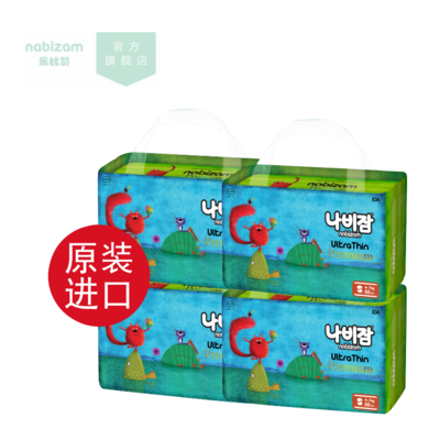 Nabizam韓國新生兒初生嬰兒尿不濕紙尿片輕薄透氣裝S號50片裝