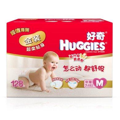 好奇金裝紙尿褲(箱裝中號)(128片)