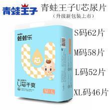 q纸尿片 青蛙王子蛙蛙乐纸尿片(非尿裤,是尿片)【新旧包装交替发货】