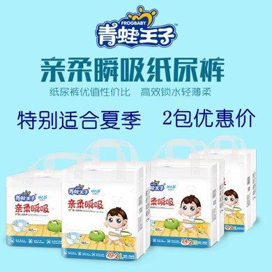 青蛙王子纸尿裤2包 青蛙王子亲柔瞬吸纸尿裤中包*2包更优惠