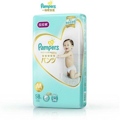 幫寶適日本進口一級拉拉褲大包裝中碼(58片)