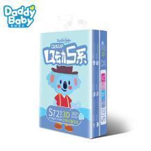 爹地宝贝纸尿裤Q动5系列云护男女宝宝尿不湿超薄透气纸尿裤