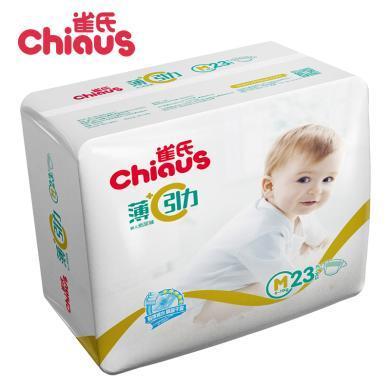 雀氏薄+C引力纸尿裤M宝宝婴儿尿不湿超薄?#38041;?#22799;季试用装非拉拉裤