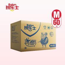 班樂士成人紙尿褲夜用男M碼箱裝60片超吸老人尿不濕產婦非拉拉褲