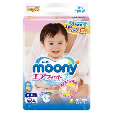 日本原装进口尤妮佳MOONY纸尿裤M64片(6-11kg)-M码