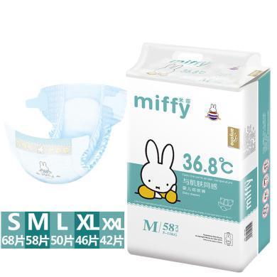 米菲miffy36.8男女嬰兒寶寶超薄透氣干爽棉柔紙尿褲尿不濕