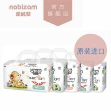 Nabizam乐比赞韩国进口尿不湿柔软系列纸尿裤XL号四包装柔软亲肤防红臀