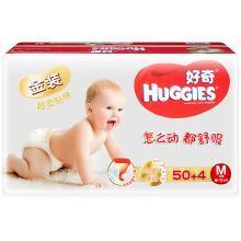 好奇金装超柔贴身纸尿裤中号(50片)