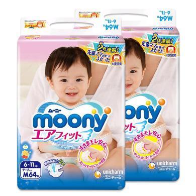 【2包装】【日本】Moony尤妮佳 纸尿裤婴儿尿不湿M64片(6-11kg宝宝)