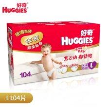 BK好奇金装纸尿裤(箱装大号)(104片)