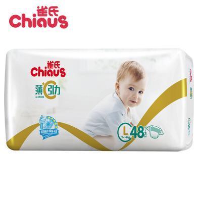 雀氏薄+C紙尿褲L寶寶嬰兒尿不濕超薄透氣夏季非拉拉褲