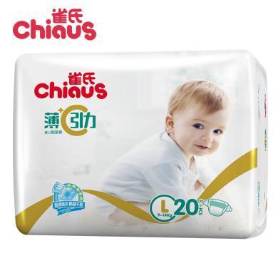 雀氏薄+C紙尿褲L寶寶嬰兒尿不濕超薄透氣夏季試用裝非拉拉褲