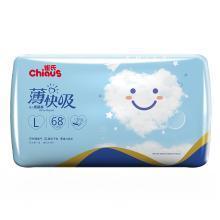 雀氏紙尿褲薄快吸L68片超薄透氣嬰兒尿不濕男女寶寶大包裝