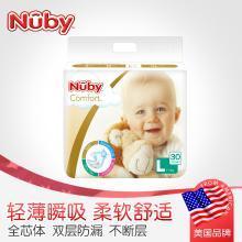 努比(Nuby) 婴儿纸尿裤 男女宝宝尿不湿 臻享丝柔超薄透气纸尿裤全芯体纸尿片美国品牌 大码L(10-14kg)30片