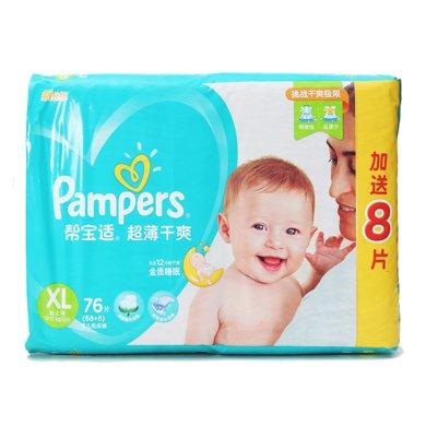 幫寶適超薄干爽系列超大包裝加大號紙尿褲((68片+8片))