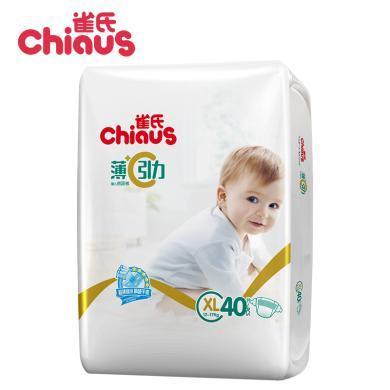雀氏薄+C紙尿褲XL寶寶嬰兒尿不濕超薄透氣夏季非拉拉褲