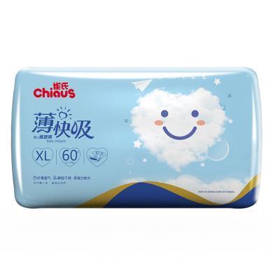 雀氏紙尿褲薄快吸XL60片超薄透氣嬰兒尿不濕男女寶寶大包裝